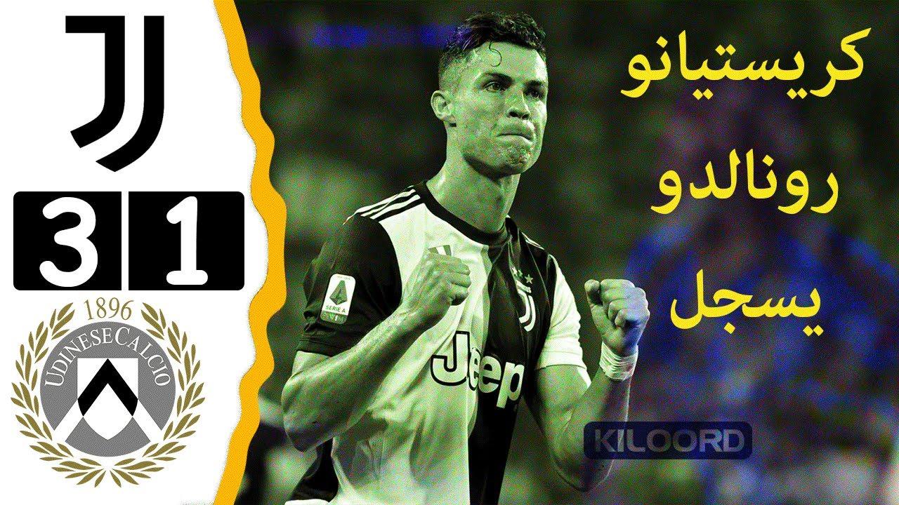 اهداف مباراة يوفنتوس اليوم 3-1 امام اوديـ ـنيـزى ثنائية ...